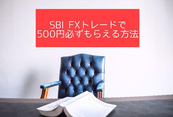 SBI FXトレード キャンペーン