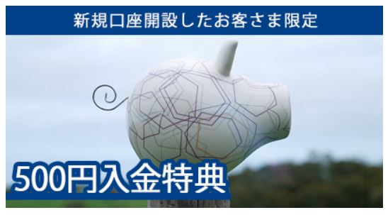 SBI FXトレード 500円