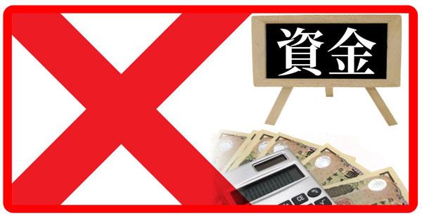 増田式副業革命 検証