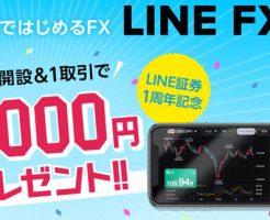 LINEFX キャンペーン