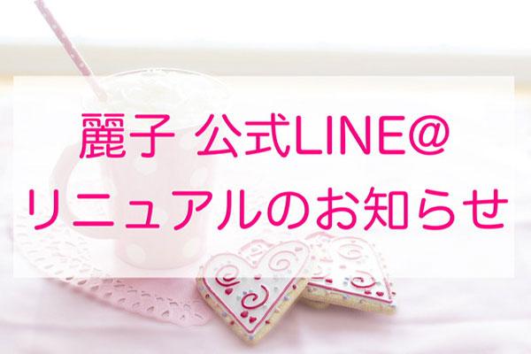 麗子LINE@